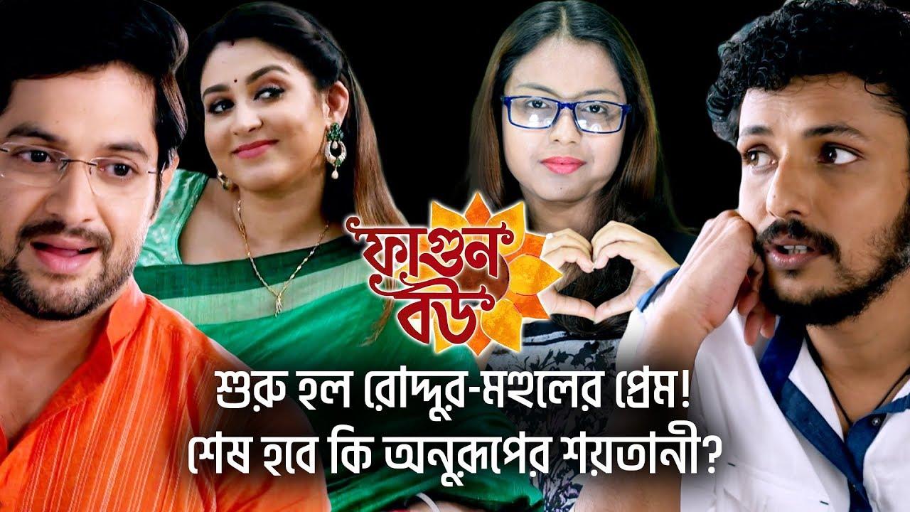 [ADVANCE TWIST] Ses Hobe Ki Anuruper Soytani? | Phagun Bou | Star Jalsha |  Chirkut Infinity