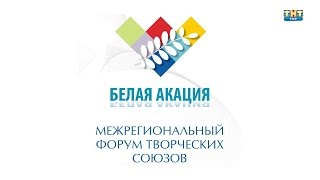 "Форум творческих союзов ""Белая акация"""