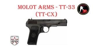 оБЗОР Молот Армз - Охолощенный пистолет ТТ-33 ТТ-СХП