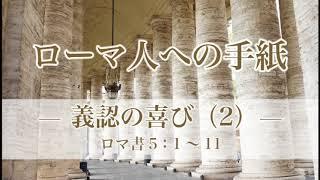 『ローマ人への手紙(20)―義認の喜び(2)―』