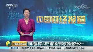 [中国财经报道]去年我国与东北亚五国贸易占我外贸总额近四分之一  CCTV财经