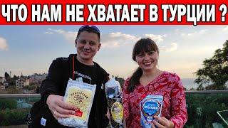 ПОДАРОК ОТ ПОДПИСЧИКОВ ЧЕГО НАМ НЕ ХВАТАЕТ В ТУРЦИИ Минусы в Турции для русских Анталия
