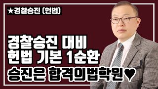 [경찰승진] 합격의법학원 헌법 1순환 기본강의 오픈! …