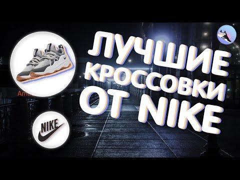 Лучшие кроссовки от Nike | топовые кроссовки от найк | Nike City Loop | обзор | Артем Кои