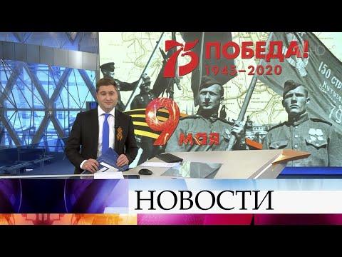 Выпуск новостей в 09:00 от 09.05.2020