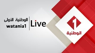 Watania1 Live Stream البث المباشر