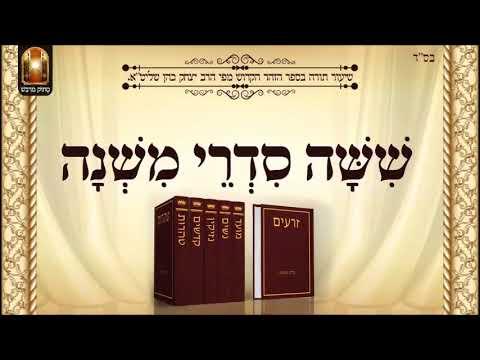 ששה סדרי משנה   שיעור תורה בספר הזהר הקדוש מפי הרב יצחק כהן שליטא
