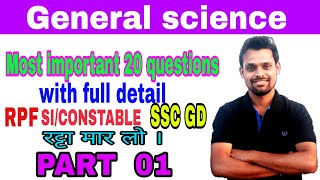 #science #Rpf most important science questions