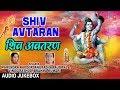 Monday Special Shiv Bhajans,शिव अवतरण Shiv Avtaran, ANURADHA PAUDWAL, MAHENDRA KAPOOR, BRAHMA KUMARI