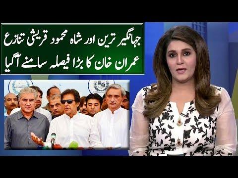 Imran Khan in Action on Jahangir Tareen Shah Mehmood Qureshi Clash | Seedhi Baat