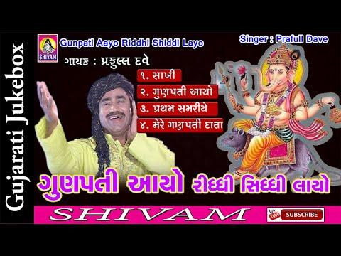 Ganpati Aayo Bapa |Partham Samariye I Praful Dave |Religious  Gujarati Song 2018 | Shivam Cassette |