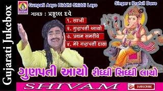 Ganpati Aayo Bapa Partham Samariye I Praful Dave Religious Gujarati Song 2018 Shivam Cassette