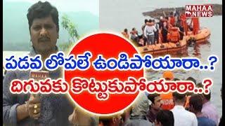 బరిలోకి ఎన్డీఆర్ఎఫ్   పాపికొండల్లో కొనసాగుతున్న గాలింపు చర్యలు   Mahaa News