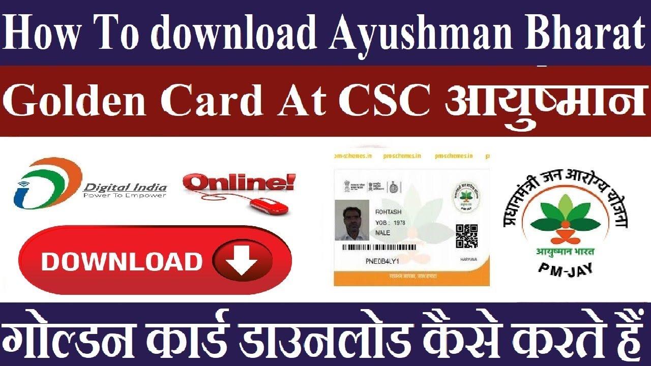 How To download Ayushman Bharat Golden Card At CSC गोल्डन कार्ड डाउनलोड  कैसे करते हैं