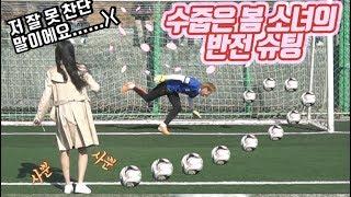 수줍은 봄 소녀의 반전 페널티킥! 김병지 당황잼ㅋㅋㅋ | 아주대 런치어택