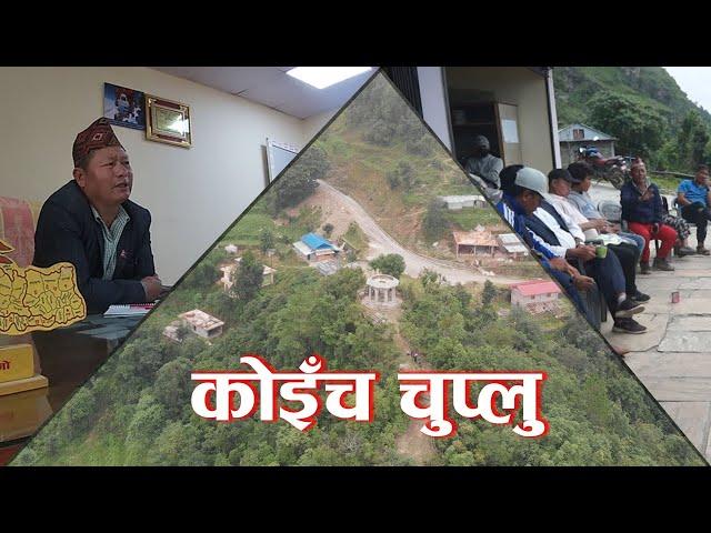 कस्तुरी जीवन बाँचीरहेका काेइँच । ( Sunuwar )Koinch Chuplu Episode 108