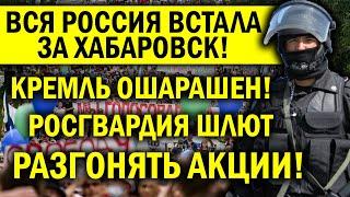 ХАБАРОВСК РАЗБУДИЛ СТРАНУ - РОССИЯ ВОС.СТАЛА ПРОТИВ ПУТИНА! КРЕМЛЬ В ПАНИКЕ СТЯГИВАЕТ РОСГВАРДИЮ!