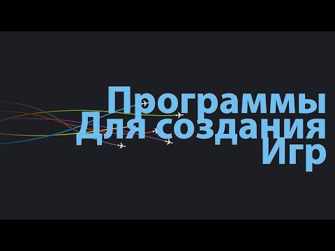 Программы для создания игр