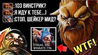 103 ВИНСТРИК МИПО встретился с МИДОВЫМ ШЕЙКЕРОМ