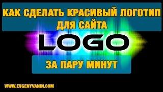быстро создаем красивый логотип для сайта ( онлайн сервис для создания логотипов и визиток )(, 2015-05-13T22:08:47.000Z)