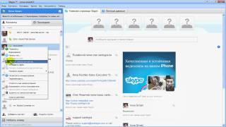 skype Для Бизнеса 4 Самые Главные Функции Skype