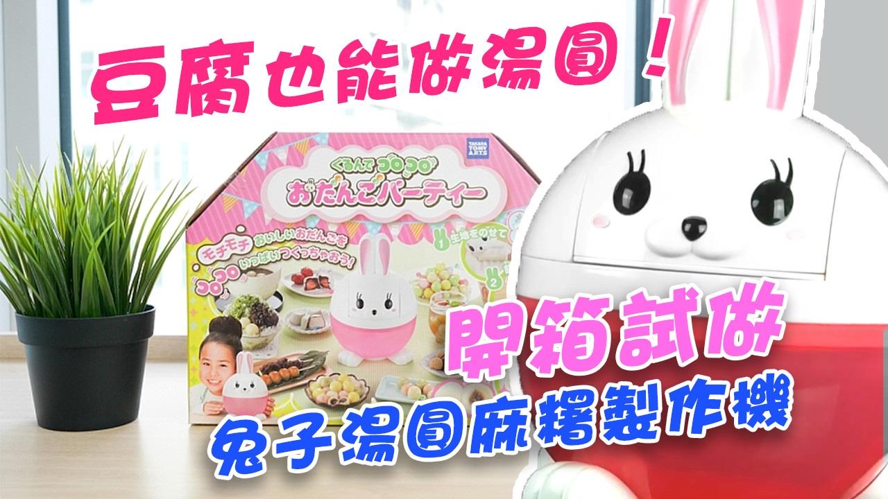 【Mobile01】豆腐也能做湯圓!兔子湯圓麻糬製作機開箱 - YouTube