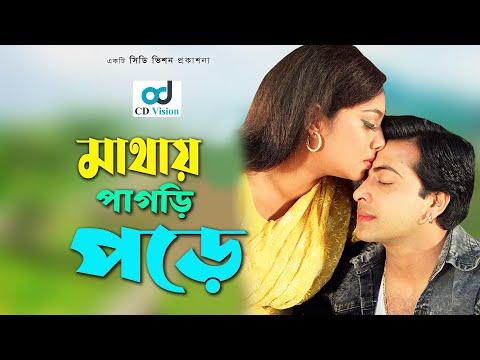 Mathai Pagri Pore | Shakib Khan | Shabnur | Prem Songhat  | Bangla New Movie Song | CD Vision