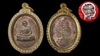 เหรียญเจริญพรบน ปี2517 หลวงปู่ทิม วัดระหารไร่ : พระเครื่องยอดนิยม : Eager of Know