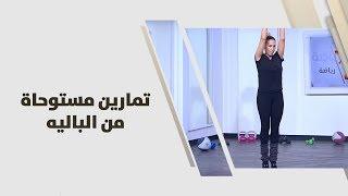 روان عبدالهادي - تمارين مستوحاة من الباليه