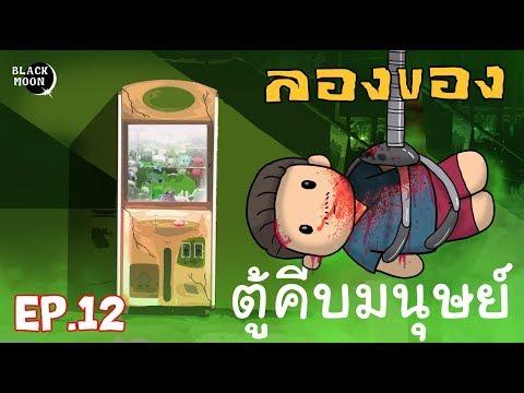 ลองของEP.12 | ตู้คีบมนุษย์