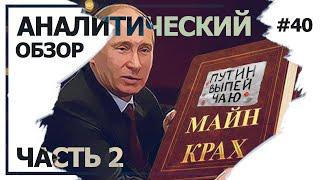 Навальный, Хабаровск – что будет дальше? Аналитический обзор с Валерием Соловьем #40 (часть 2)