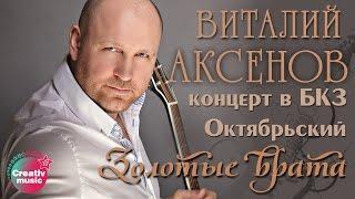 Виталий Аксенов - Золотые врата (Концерт в БКЗ Октябрьский)