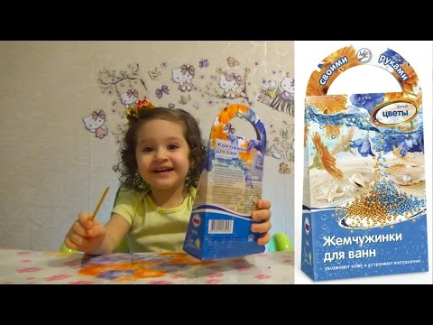ЖЕМЧУЖИНЫ ДЛЯ ВАННЫ Видео для детей Как сделать жемчужины для ванной