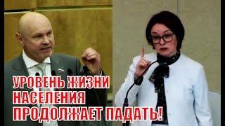 Депутат от ЛДПР критически отозвался о работе Центробанка за 2018 год!