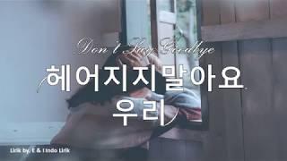 Rocoberry & doyoung of nct – don't say goodbye 헤어지지말아요, 우리 [lirik by e i indo lirik]