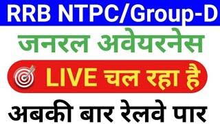 09:15AM #GENERAL_AWARENESS #LIVE_CLASS #GK, GS for Railway NTPC, SSC, MTS, ACIO IB, Police, UPSC