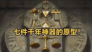 【遊戲王】七件千年神器的原型!參考埃及神話!