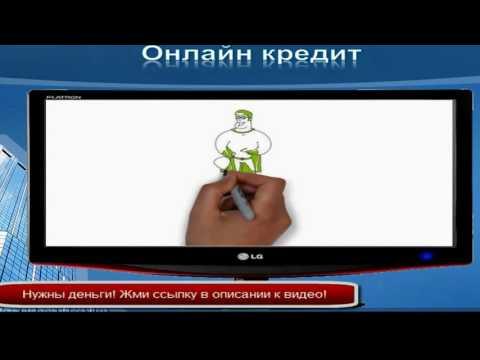 Кредит онлайн на карту в Украине. Моментально, до 15 000