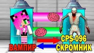 КАК ИГРАТЬ ЗА SCP-096 СКРОМНИК В МАЙНКРАФТ? ОБМЕН МОЗГАМИ В MINECRAFT