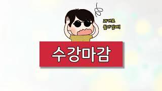 종로YBMe4u 여름방학 8월 3일 개강!!  #토익 …