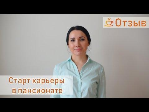 Милая сотрудница ЧЕСТНО рассказывает ВСЁ о пансионате (18+)