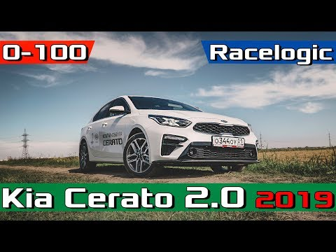Kia Cerato 2018 2.0 AT - Разгон 0-100 км/ч. Реальная динамика Новый Киа Церато 2.0 MPI - 150 л.с.