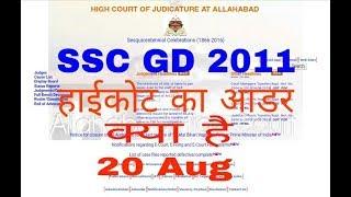 SSC GD 2011|| हाईकोट का आडर क्या है|| 20 Aug 2018