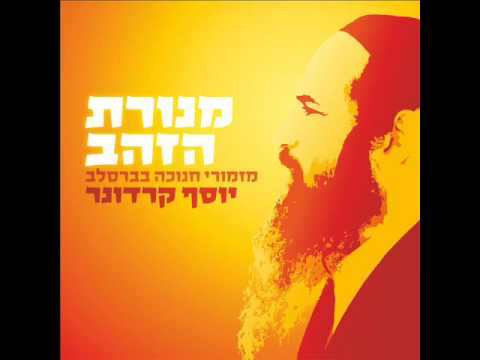יוסף קרדונר - שיר המעלות