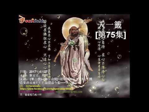 天一籤 (第75集)[達摩祖師/ 天機]