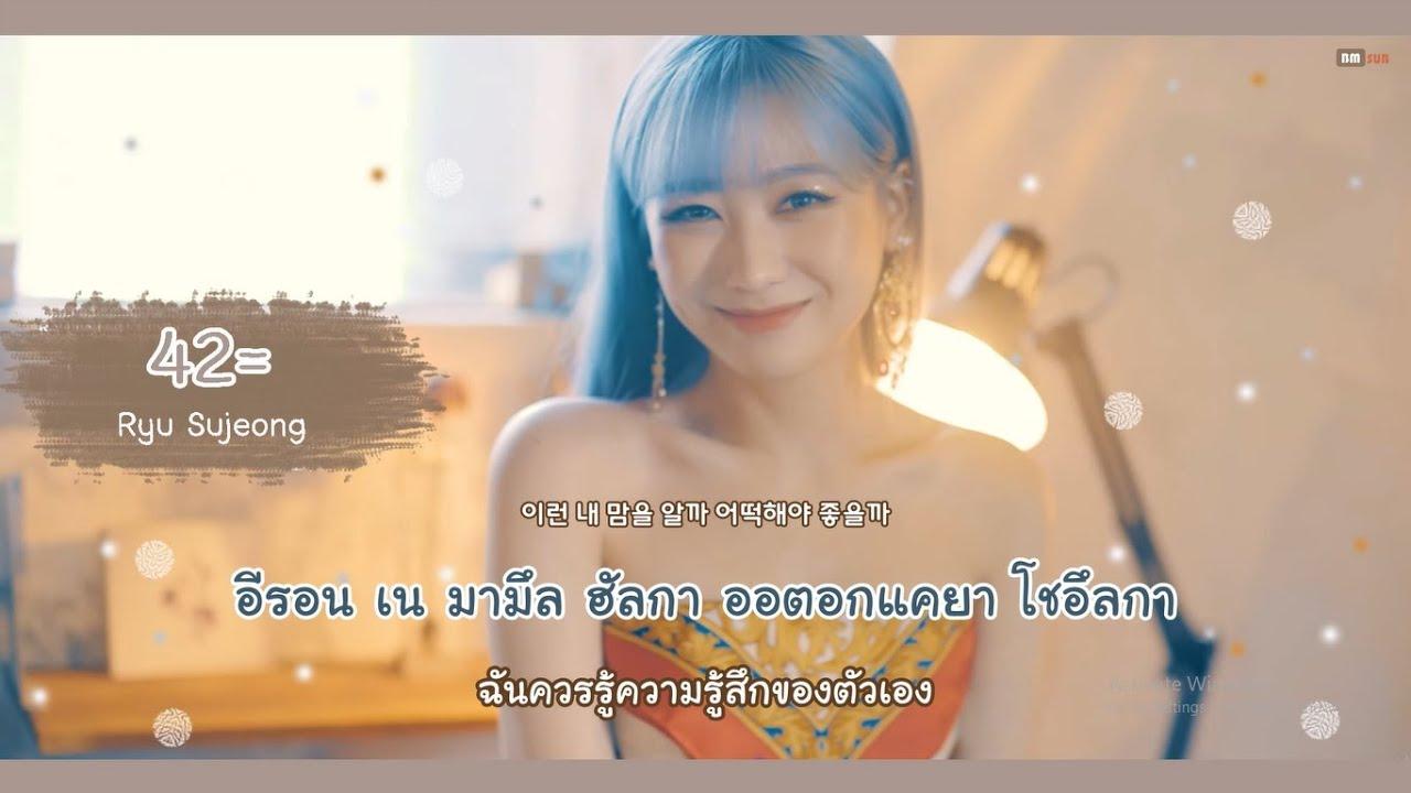 [Thaisub] RYU SU JEONG (류수정) (Lovelyz) - 42=