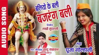 BALIYO KE BALI BAJARANG - PUJA GOLHANI, NANDU TAMRKAR - Audio Song - Lord Hanuman
