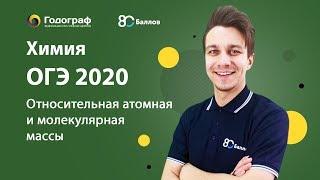 ОГЭ по Химии 2020. Относительная атомная и молекулярная массы