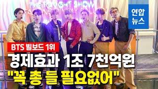 """K팝 주역 BTS 병역특례 진지하게 논의해야 할 때"" / 연합뉴스 (Yonhapnews)"