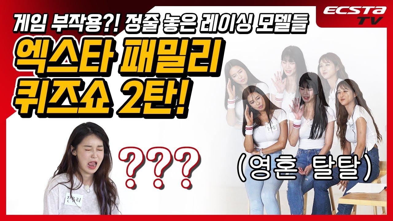 게임 지옥에 갇힌 레이싱 모델 6명?! → ★대환장 파티★ [엑스타 패밀리 퀴즈쇼] EP.2